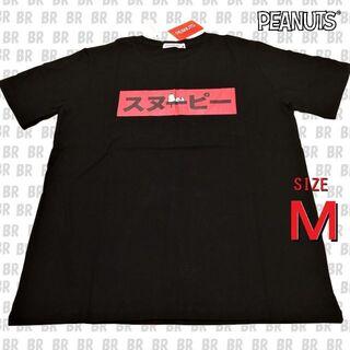 ピーナッツ(PEANUTS)の新品 M スヌーピー Tシャツ 【PEANUTS】 (S1192-164SP)(Tシャツ/カットソー(半袖/袖なし))