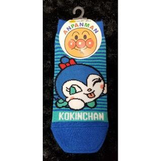 アンパンマン - ✱コキンちゃん 靴下✱〈送料込み〉