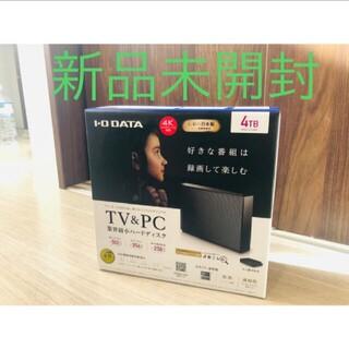 アイオーデータ(IODATA)の【新品未使用】外付けハードディスクアイオーデータ 4TB HDCZ-UTL4KC(PC周辺機器)