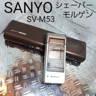 サンヨー(SANYO)のSANYO シェーバー モルゲンSV-M53美品(メンズシェーバー)