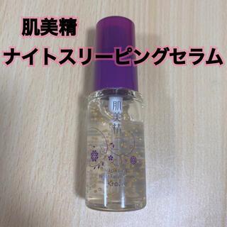 クラシエ(Kracie)の肌美精 ナイトスリーピングセラム(美容液)