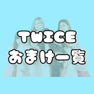 ウェストトゥワイス(Waste(twice))のTWICE おまけ(K-POP/アジア)