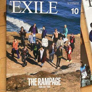 エグザイル トライブ(EXILE TRIBE)のkaz様専用 月刊EXILE1月号、10月号(音楽/芸能)