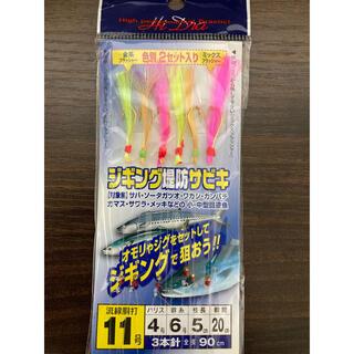 新品 ジグサビキ 11号(釣り糸/ライン)
