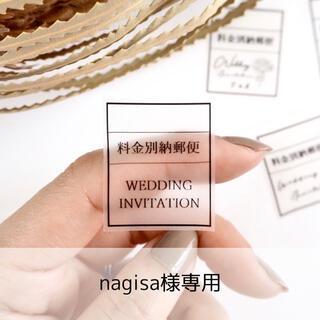 【専用】nagisa様 料金別納郵便シール 手渡し特急便(その他)