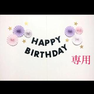 専用♡お誕生日ガーランド 飾り ペーパーファン(ガーランド)