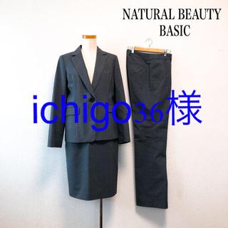 ナチュラルビューティーベーシック(NATURAL BEAUTY BASIC)のNATURAL BEAUTY BASIC スーツ 3点セット グレー ストライプ(スーツ)
