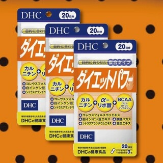 DHC - DHC ダイエットパワー 20日分×3袋 賞味期限2023.9