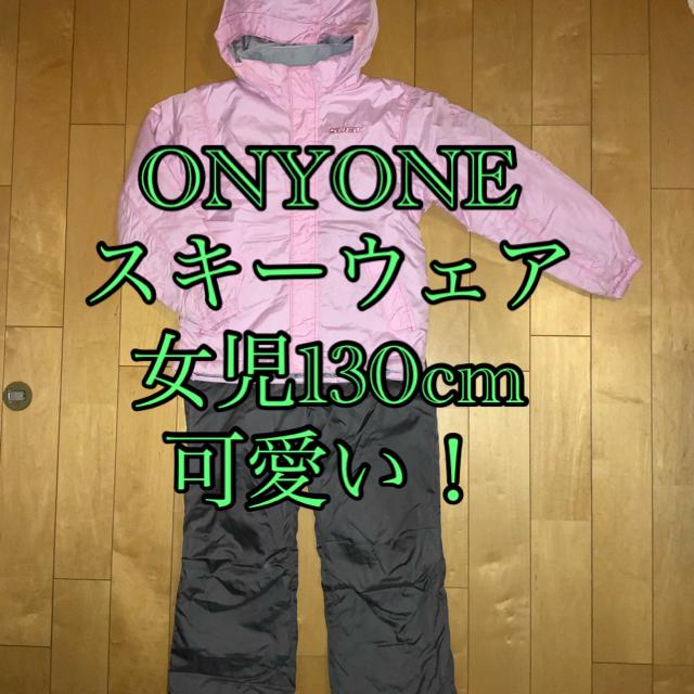ONYONE(オンヨネ)のONYONE スキーウェア オンヨネ 女児130㎝ SUET ピンク スポーツ/アウトドアのスキー(ウエア)の商品写真