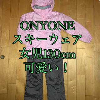 ONYONE - ONYONE スキーウェア オンヨネ 女児130㎝ SUET ピンク