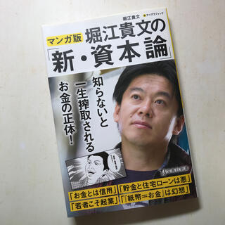 タカラジマシャ(宝島社)のマンガ版堀江貴文の「新・資本論」(文学/小説)
