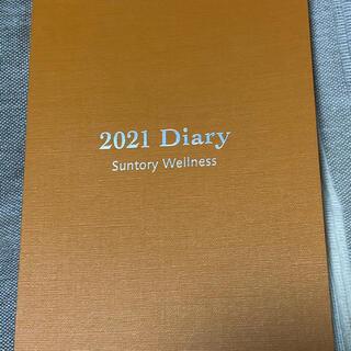 サントリー(サントリー)の2021 Diary. suntory Wellness(ノート/メモ帳/ふせん)
