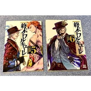 終末のワルキューレ 5,6巻(少年漫画)