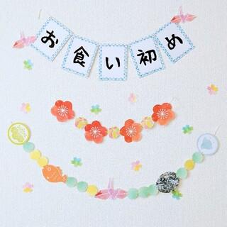 【男の子用】お食い初め 百日祝い ガーランド 飾り(お食い初め用品)