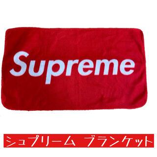 シュプリーム(Supreme)のシュプリーム  ブランケット(その他)
