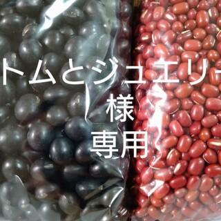 北海道産 小豆&黒大豆(野菜)
