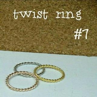 ツイストリング 3本セット 7号(リング(指輪))