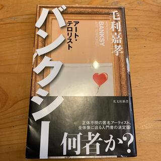 コウブンシャ(光文社)のバンクシー アート・テロリスト(アート/エンタメ)