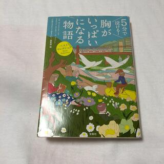 タカラジマシャ(宝島社)の5分で泣ける!胸がいっぱいになる物語(文学/小説)