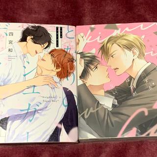 【初版】「となりのシュガーボーイ」「君に恋するはずがない」 2冊セット(ボーイズラブ(BL))