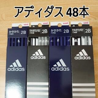 アディダス(adidas)のアディダス 2B 48本(鉛筆)