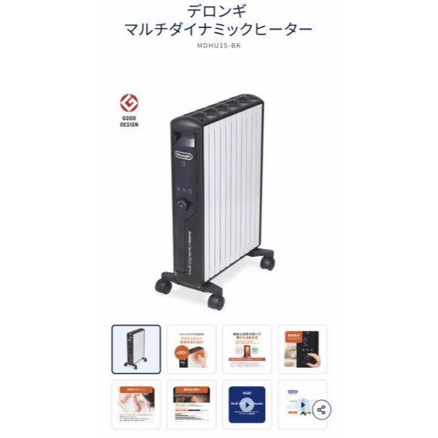 デロンギ【最新】マルチダイナミックヒーター MDHU15-BK スマホ/家電/カメラの冷暖房/空調(その他)の商品写真