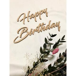 木製レターバナー Happy Birthday  ガーランド (ガーランド)