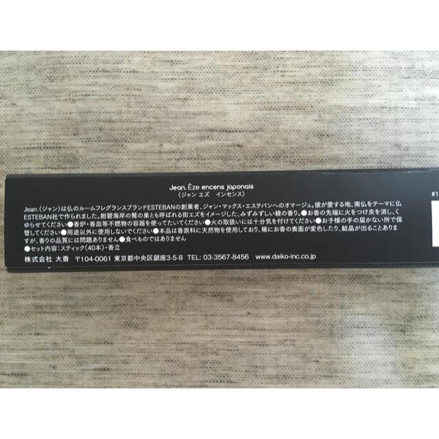 ZARA HOME(ザラホーム)のエステバン jean お香 コスメ/美容のリラクゼーション(お香/香炉)の商品写真