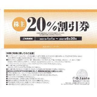 ジーテイスト 株主優待 20%割引券 4枚セット(レストラン/食事券)
