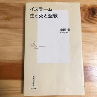 シュウエイシャ(集英社)のイスラ-ム生と死と聖戦(文学/小説)