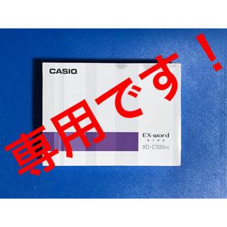 カシオ(CASIO)のkinoko様専用 新品 Ex-word XD-C500RD カシオ レッド(電子ブックリーダー)