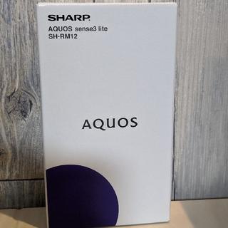 アクオス(AQUOS)の【新品】SHARP AQUOS sense3 lite ブラック スマホ(スマートフォン本体)