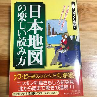 日本地図の楽しい読み方 元祖!びっくり地図本(人文/社会)
