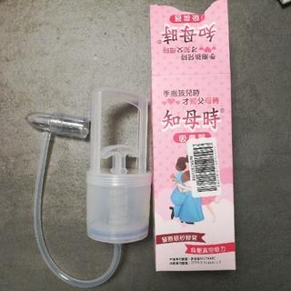 赤ちゃん 鼻吸引器 知母時(鼻水とり)