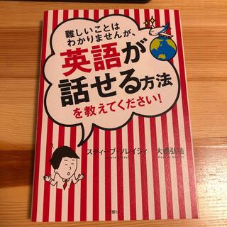 難しいことはわかりませんが、英語が話せる方法を教えてください!(語学/参考書)
