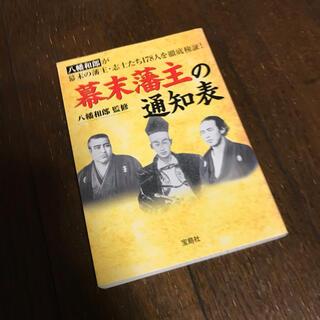 タカラジマシャ(宝島社)の幕末藩主の通知表(文学/小説)