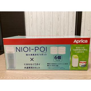 アップリカ(Aprica)の【未開封】ニオイポイ×におわなくてポイ共通カセット(6個パック)(紙おむつ用ゴミ箱)