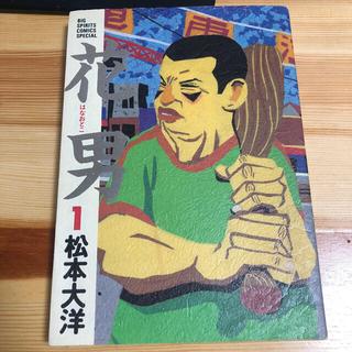 花男 1(青年漫画)