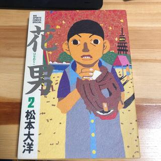 花男 2(青年漫画)