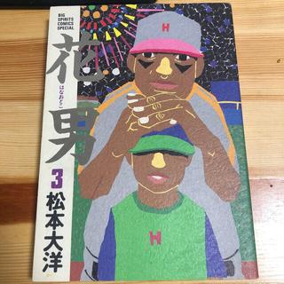 花男 3(青年漫画)
