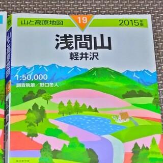 浅間山 軽井沢 2015年版(地図/旅行ガイド)