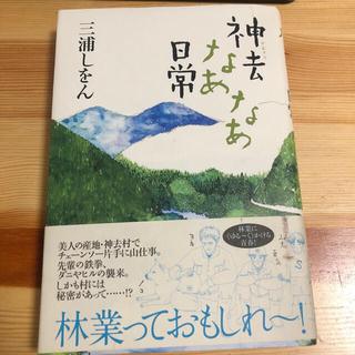 神去なあなあ日常(文学/小説)
