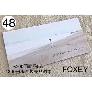 フォクシー(FOXEY)の48【FOXEY】フォクシー FOXEY resort collection(ファッション)