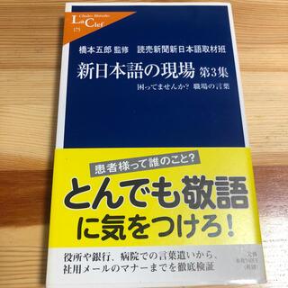 新日本語の現場 第3集(文学/小説)