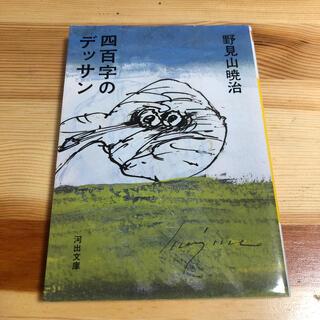四百字のデッサン 新装版(文学/小説)