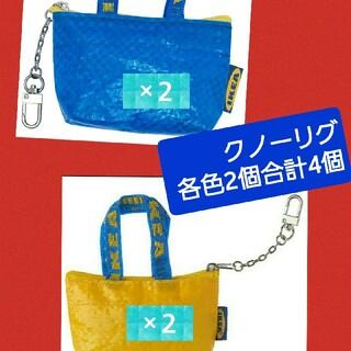 イケア(IKEA)の最安値♪ブルーバッグ新品♪IKEA クノーリグ可愛いミニバッグ4個キーホルダー付(小物入れ)