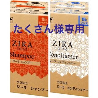 クラシエ(Kracie)のたくさん様専用 ZIRA(シャンプー/コンディショナーセット)
