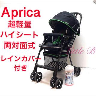 アップリカ(Aprica)のアップリカ*レインカバー&荷物かけ付*超軽量ハイシート両対面式A型ベビーカー(ベビーカー/バギー)