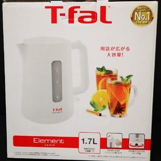 新品 T-faL 電気ケトル Element
