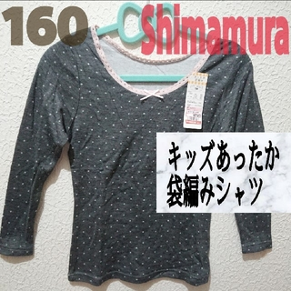 シマムラ(しまむら)の新品 しまむら キッズ あったか 袋編み シャツ♥️160cm 西松屋(下着)